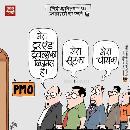 jio, 4g, narendra modi cartoon, bjp cartoon, caroons on politics, indian political cartoon, bbc cartoon, hindi cartoon, daily Humor