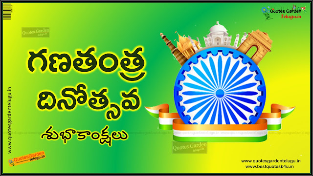 Best Republicday Wallpaper designs images greetings in telugu