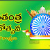 Best Republicday Wallpaper designs images greetings in telugu