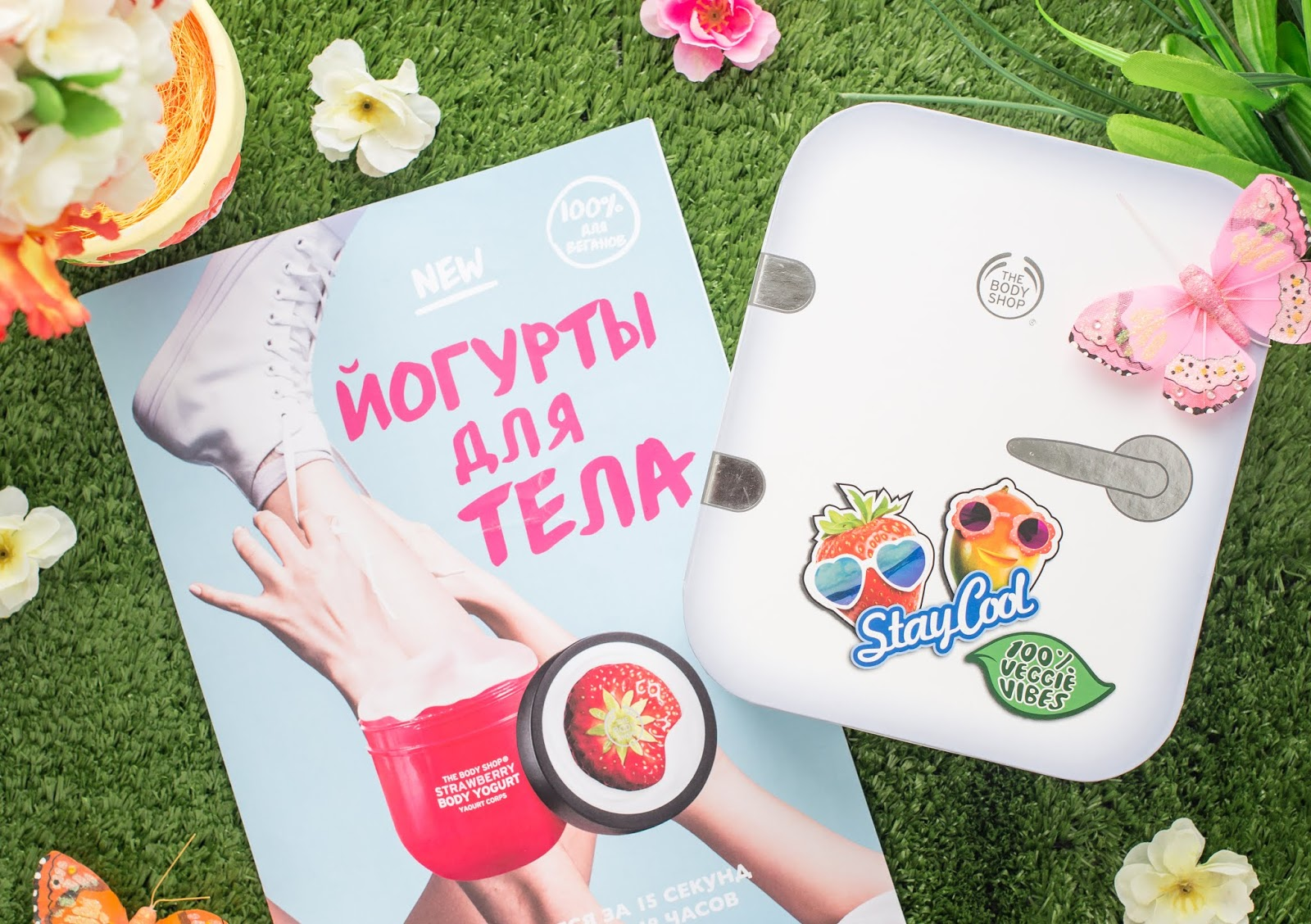 http://www.recklessdiary.ru/2018/07/Body-yogurt-Jogurty-dlya-tela-ot-The-Body-Shop-bodishop-otzyvy.html