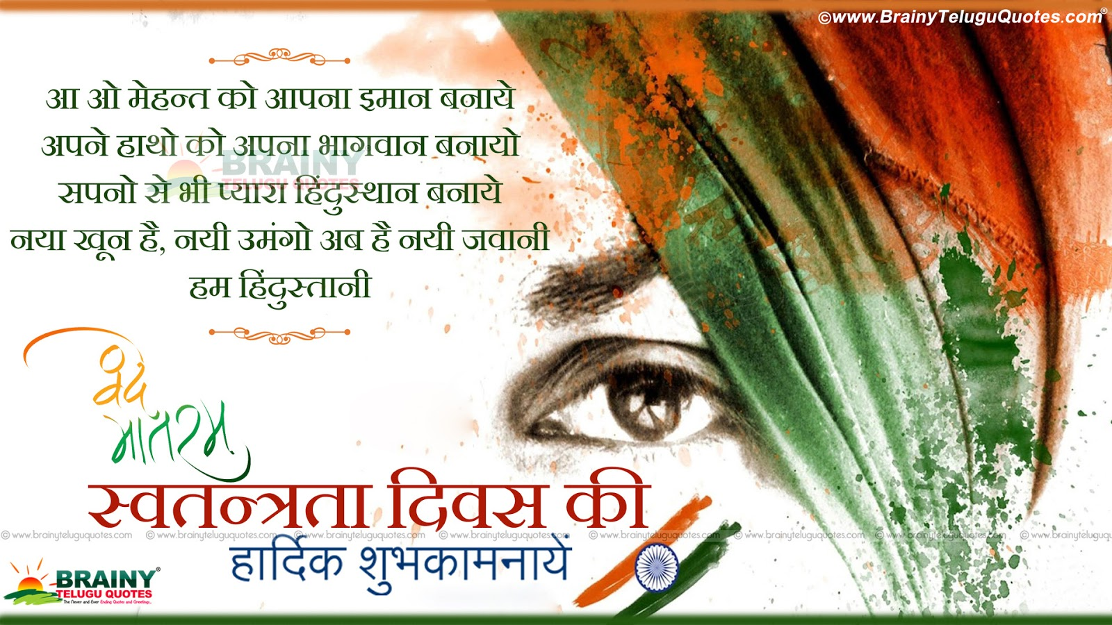 Independence Day wishes Shayari greeting cards Quotations ...
