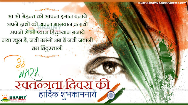 Here is a Nice Happy Independence Day Greetings and Messages in Hindi Language, Top Famous 2016 Hindi Independence Day Quotes for Jawan,Nice Hindi  Independence Day Quotes for Indians,Independence Day Hindi Profile Pics,Beautiful Indian Independence Day Sayings Online,Face book Independence Day cover photos,Independence Day whatsapp dps,Independence Day images,Hindi Independence Day shayari for whatsapp status