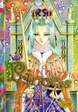 การ์ตูน Princess เล่ม 18