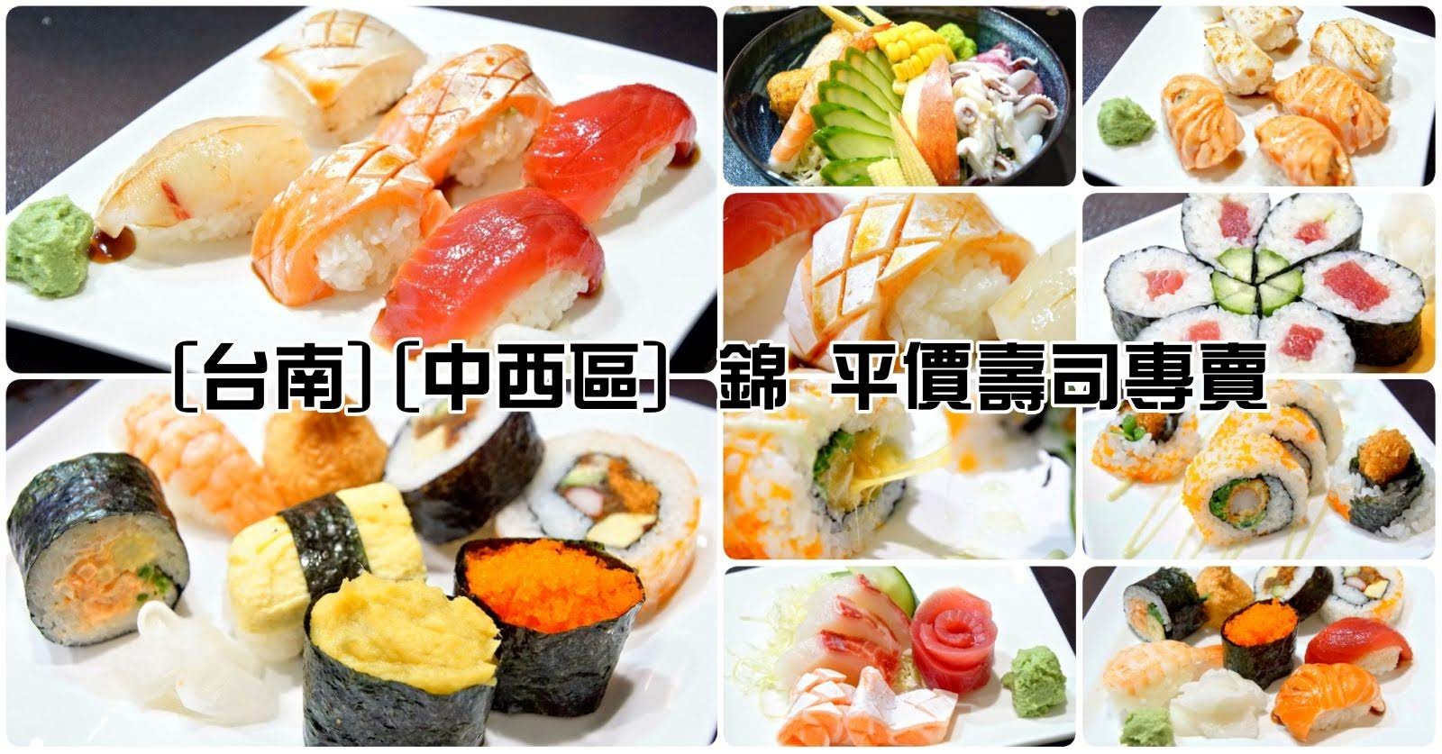 [台南][中西區] 錦 平價壽司專賣|食記