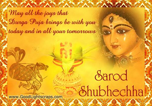 mahanavami vijayadhashami durgapooja wishes quotyes greetings messages sms