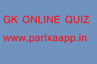 ONLINE QUIZ NO 22 GK QUIZ FOR ALL COMPETITIVE EXAM