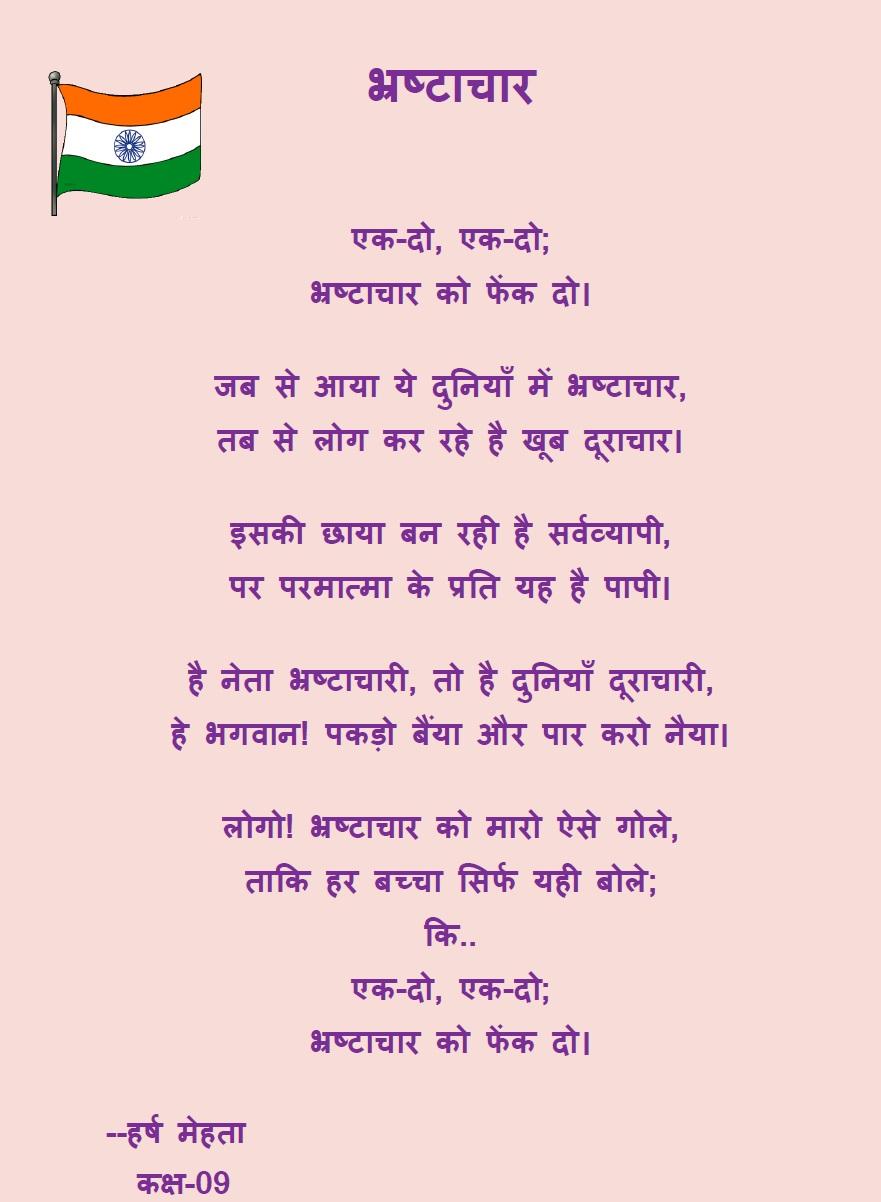 Poetry Archives - Atmiya Vidya Mandir