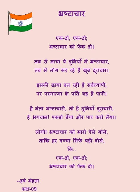 Pin by Amankumar Yadav on Hindi poems for kids in 2020