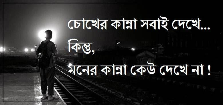 Very Sad Images Bengali | Babangrichie org