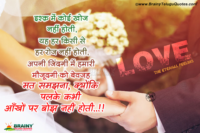 best love sayings in Hindi, romantic love quotes in Hindi, hindi love hd wallpapers