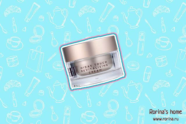 Emma Hardie Midas Touch Revitalising Cream отзывы