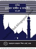 BMEB Dakhil Class Six Quran Majid o Tajvid
