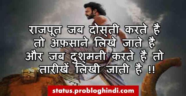 rajput status,attitude status,english status,hindi status,rajput status guajrati,royal status,status images,fb status,thakur status,love status,banna status,baisa status,sad status,proud status