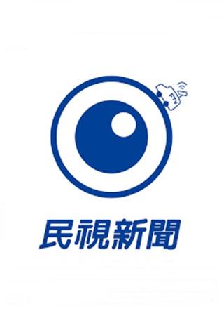 民視新聞台Taiwantv ftvn news Live (2020)