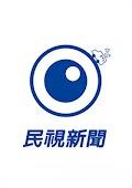 民視新聞台 - Taiwantv ftvn news Live (2020)