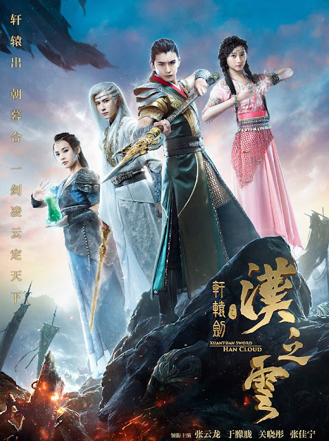 Xuan Yuan Sword 2017 Chinese TV series
