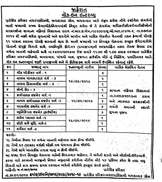Regional Commissioner Municipality, Gandhinagar Recruitment for Legal Officer, Retired Officer Posts 2019