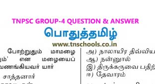 Tnpsc group 4 model question paper with answers in tamil 2015