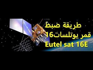 شرح طريقة استقبال قمر EutelSat 16'E