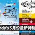 Wendy's 5月份特别优惠!Frosty 冰淇淋只需RM1!