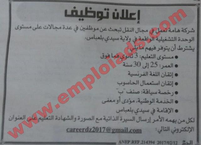 اعلان توظيف في شركة تعمل في مجال النقل ولاية  سيدي بلعباس فيفري 2017