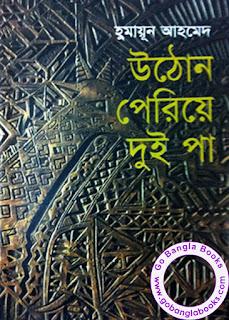 Uthon Periye Dui Paa by Humayun Ahmed
