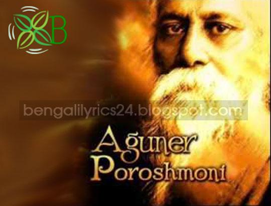 Aguner Poroshmoni, Rabindra Sangeet, আগুনের পরশমণি ছোঁয়াও প্রাণে