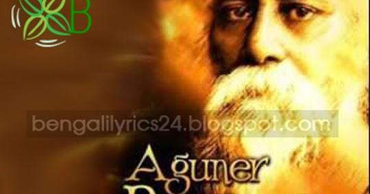 Aguner Poroshmoni Lyrics - Rabindra Sangeet