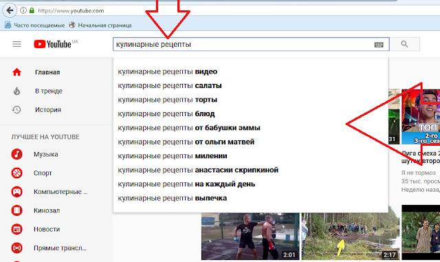 youtube подсказки для заголовков видео