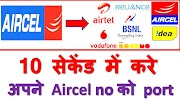 How to generate UPC code online for aircel