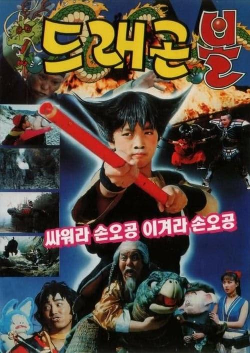 ??? ?: ??? ??? ??? ??? 1990 Film Online Gucken