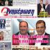 Πρωτοσέλιδο Ενημέρωσης Πελοποννήσου 13-10-2017.