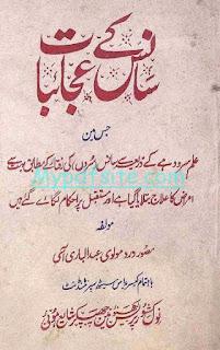 sans-ke-ajaibat book