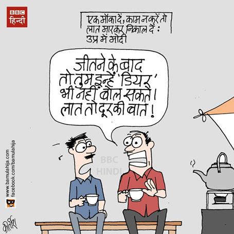 smriti irani cartoon, narendra modi cartoon, up election cartoon, cartoons on politics, indian political cartoon