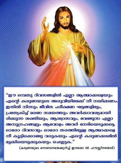 Japamala In Malayalam Pdf