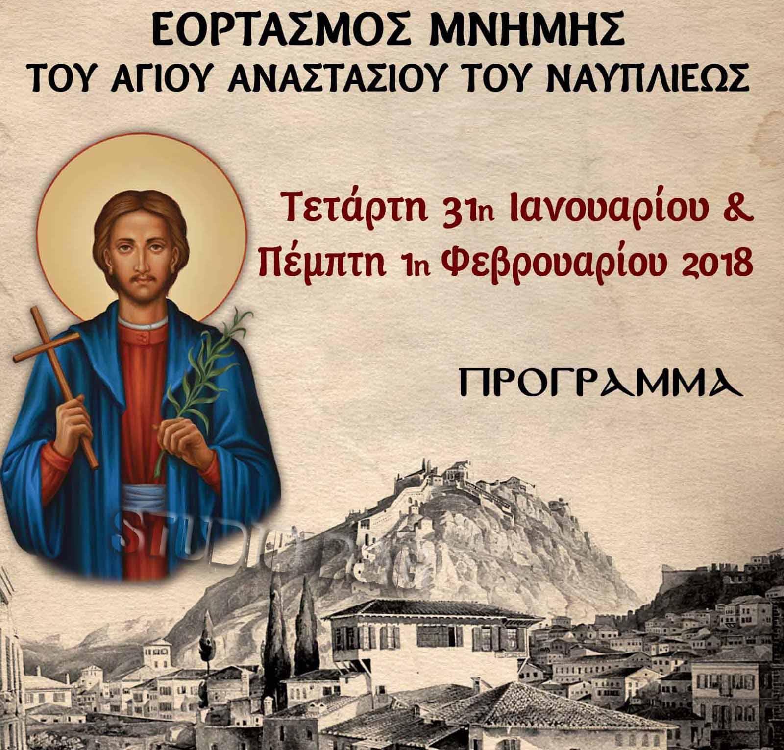 Το Ναύπλιο εορτάζει τον πολιούχο του