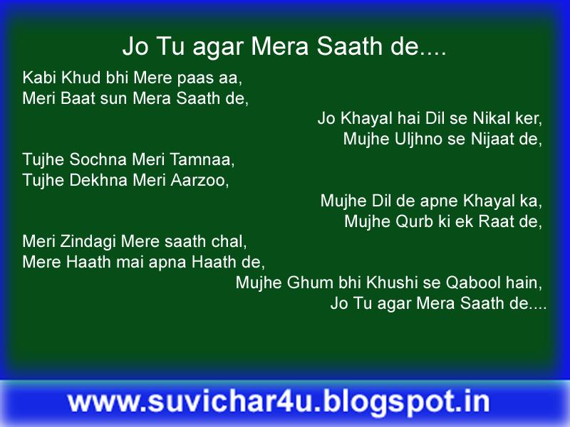 Kabi Khud bhi Mere paas aa