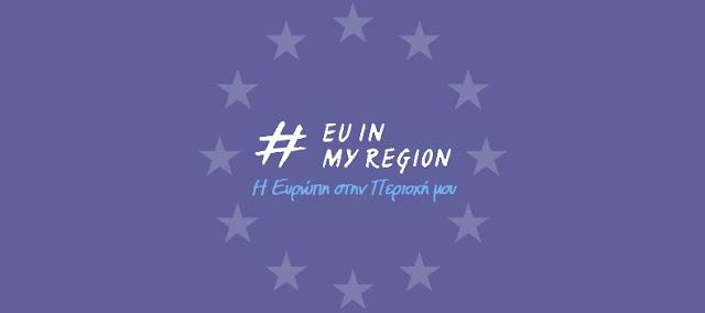 Ενημερωτική εκδήλωση της Ευρωπαϊκής Καμπάνιας «Europe in my Region 2018» στο Άργος