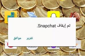 حل مشكلة توقف سناب شات للاندرويد  Snapchat has been stopped