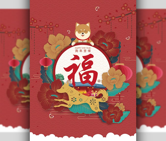 Chinese New Year - Year of the Dog poster free psd