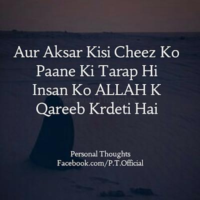 Aur Aksar Kisi Cheez Ko Paane Ki Tarap Hi Insan Ko ALLAH K Qareeb Kardeti Hai