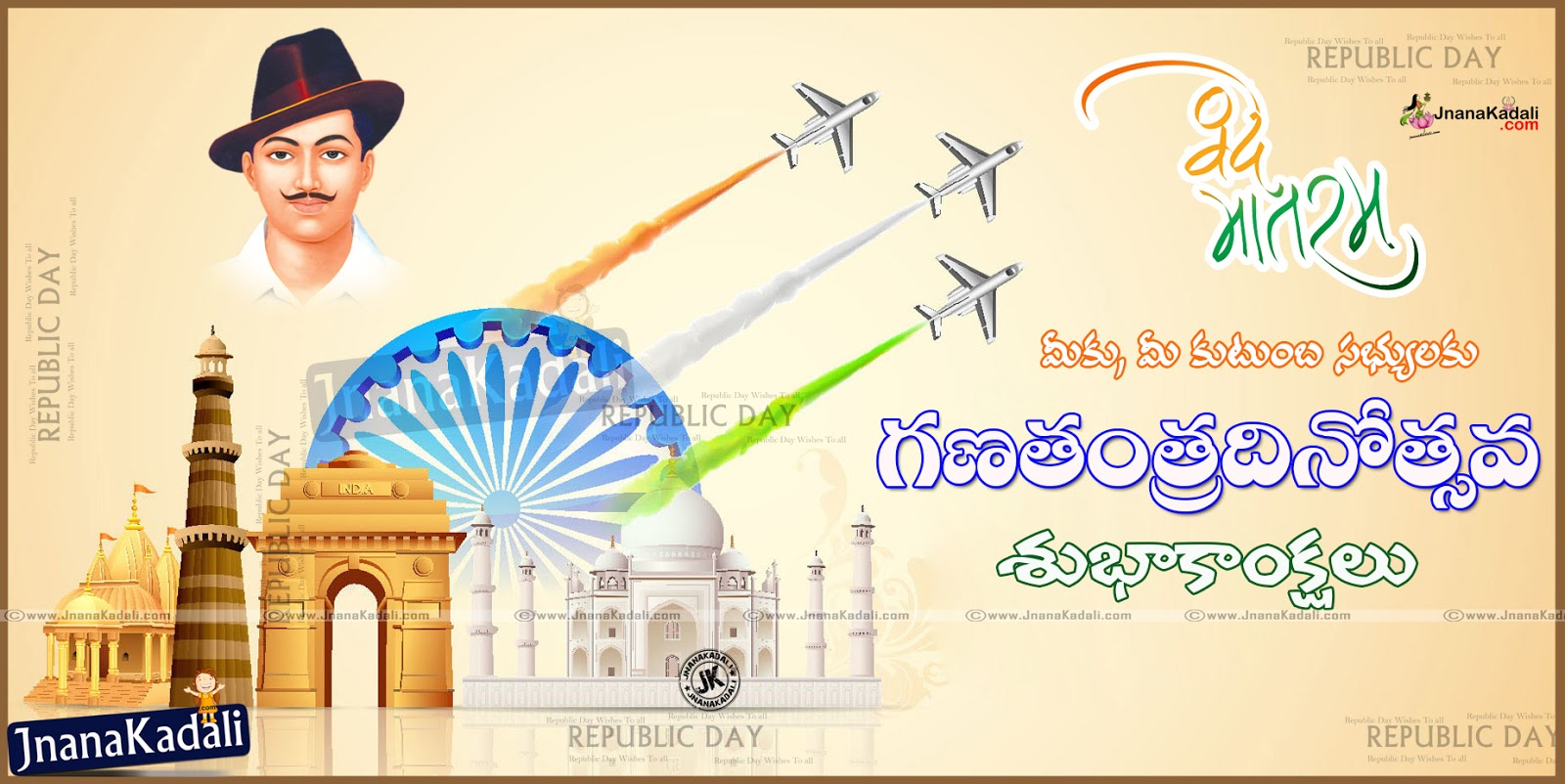Republic Day Images With Quotes: Cool Republic Day Greetings Wishes Hd Wallpapers In Telugu