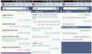 حصريا تحميل قاموس للاندرويد لترجمة الجمل والكلمات بدون اتصال انترنت ( قاموس عربى انجليزى )