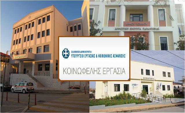 1.100 θέσεις Κοινωφελούς εργασίας στους Δήμους της Ηπείρου - 170 στην Θεσπρωτία