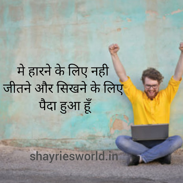Jeet Shayari | जीत पर शायरी