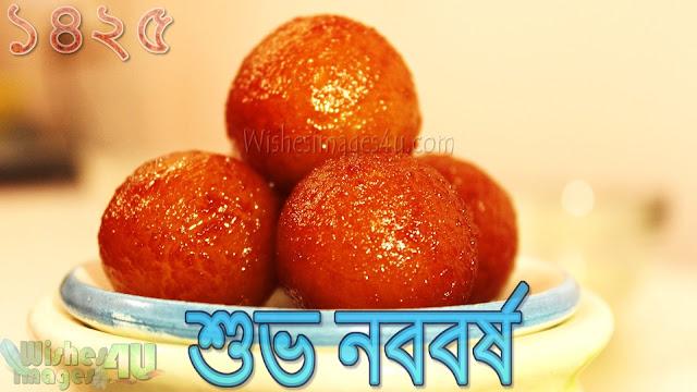 শুভ পহেলা বৈশাখ 1425 Wishes Greetings With Sweets - শুভ পহেলা বৈশাখ Wishes ১৪২৫ sweets Greetings Wishes
