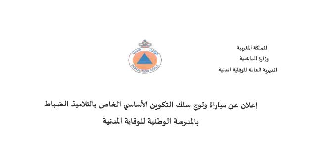 المديرية العامة للوقاية المدنية مباراة لتوظيف 60 تلميذ ضابط آخر أجل 24 ابريل 2019