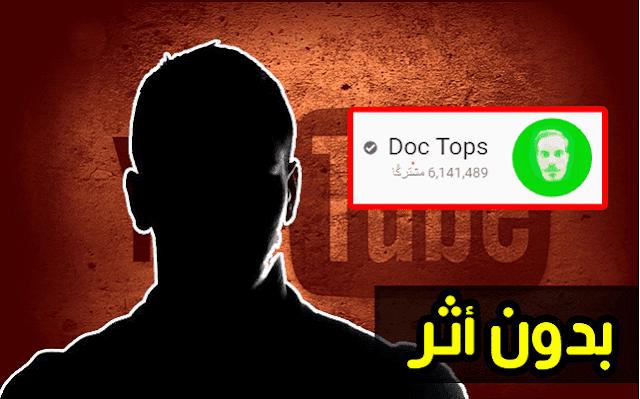 6 قنوات مليونية توقف أصحابها على رفع الفيديوهات عليها واختفوا في ظروف غامضة من بينهم قناة عربية