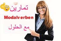 تمارين الافعال المساعدة Die Modalverben مع الحلول