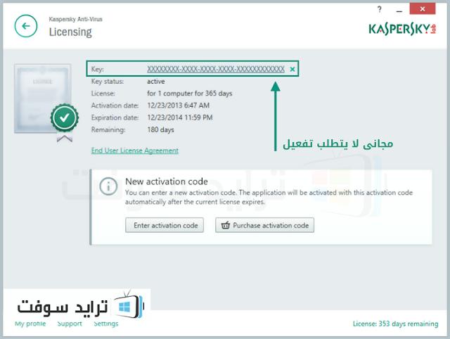 تنزيل برنامج كاسبر انتي فايروس كامل عربي